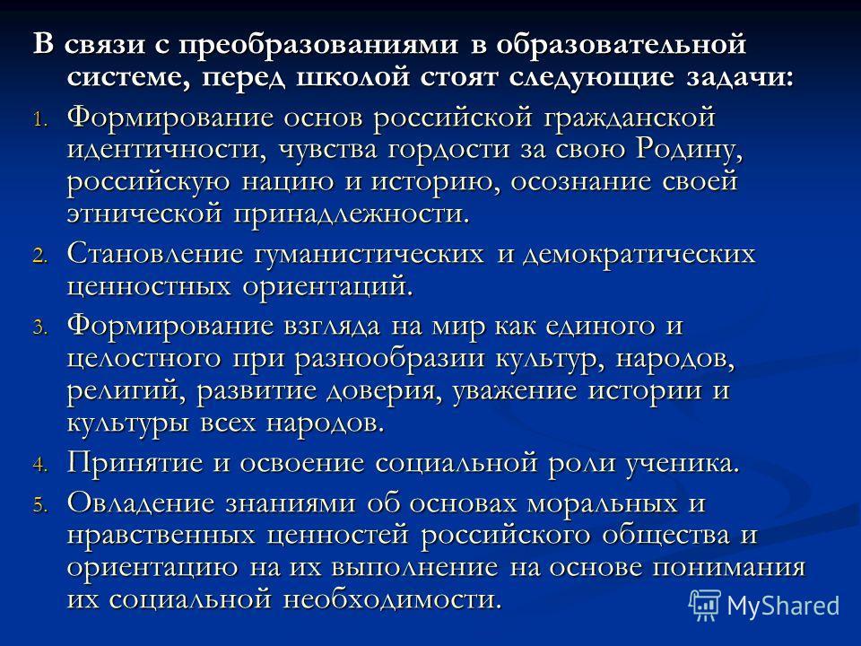 В связи с преобразованиями в образовательной системе, перед школой стоят следующие задачи: 1. Формирование основ российской гражданской идентичности, чувства гордости за свою Родину, российскую нацию и историю, осознание своей этнической принадлежнос