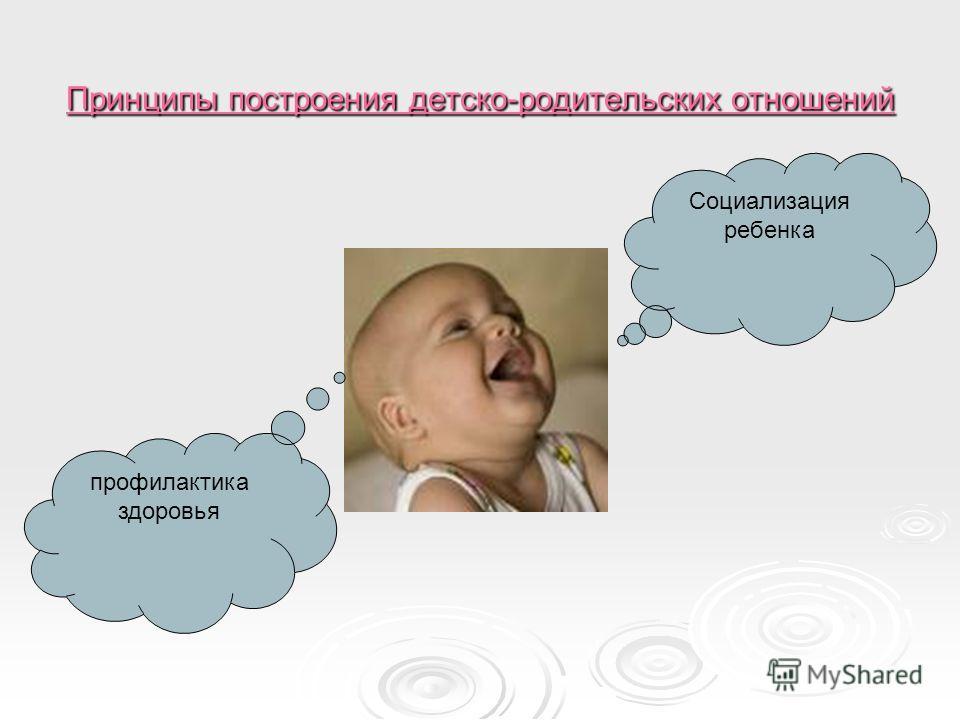 Принципы построения детско-родительских отношений Социализация ребенка профилактика здоровья