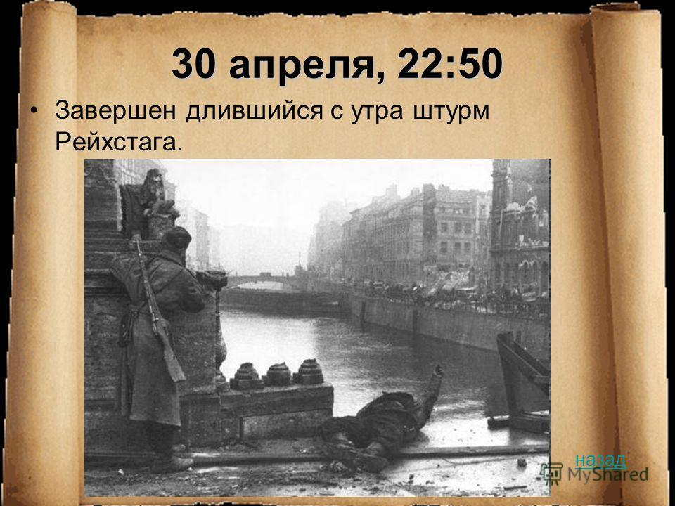30 апреля, 22:50 Завершен длившийся с утра штурм Рейхстага. назад