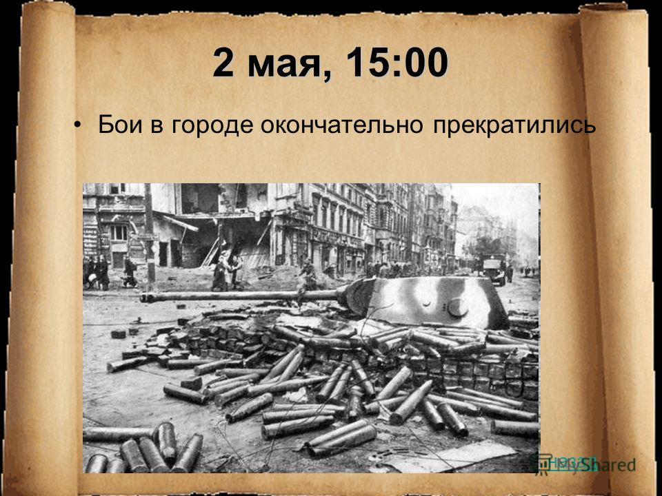 2 мая, 15:00 Бои в городе окончательно прекратились назад