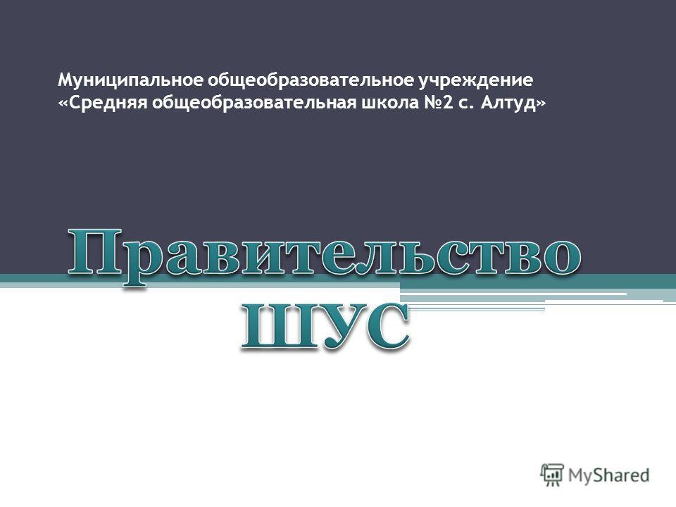 Муниципальное общеобразовательное учреждение «Средняя общеобразовательная школа 2 с. Алтуд»