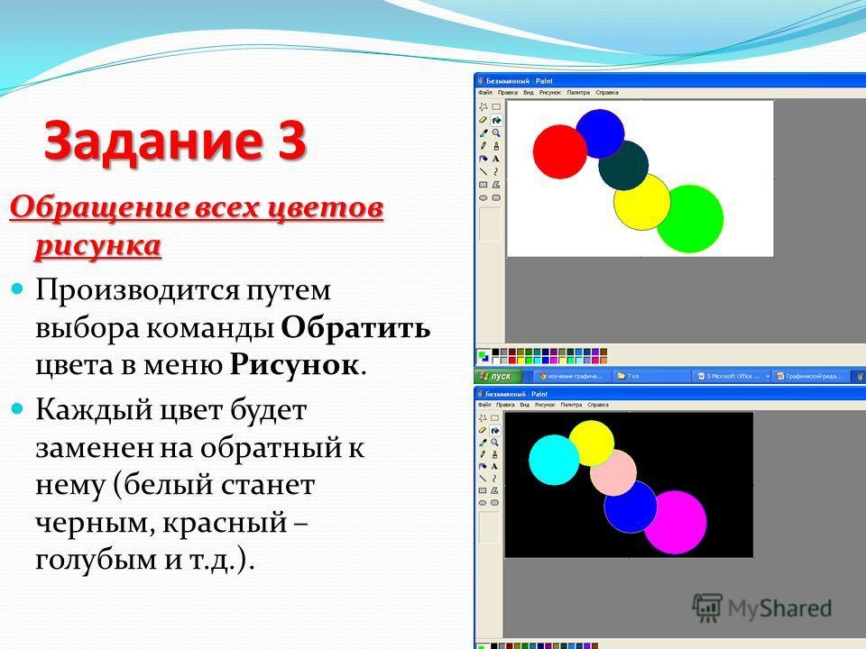 Задание 3 Обращение всех цветов рисунка Производится путем выбора команды Обратить цвета в меню Рисунок. Каждый цвет будет заменен на обратный к нему (белый станет черным, красный – голубым и т.д.).