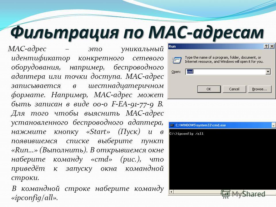 Фильтрация по MAC-адресам MAC-адрес – это уникальный идентификатор конкретного сетевого оборудования, например, беспроводного адаптера или точки доступа. MAC-адрес записывается в шестнадцатеричном формате. Например, MAC-адрес может быть записан в вид