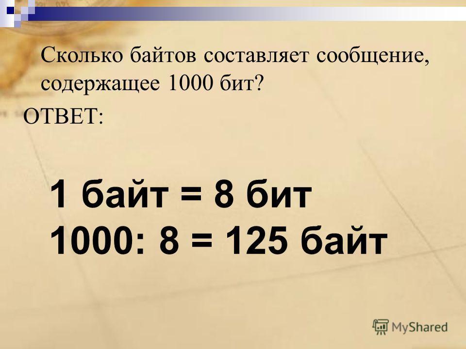 Сколько байтов составляет сообщение, содержащее 1000 бит? ОТВЕТ: 1 байт = 8 бит 1000: 8 = 125 байт