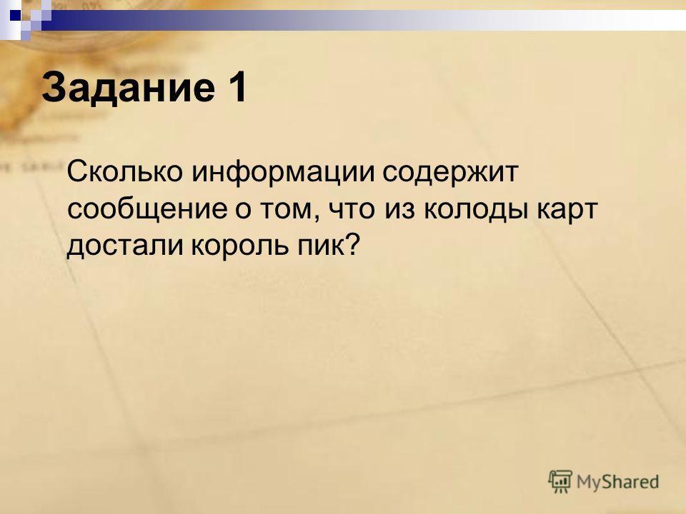 Задание 1 Сколько информации содержит сообщение о том, что из колоды карт достали король пик?