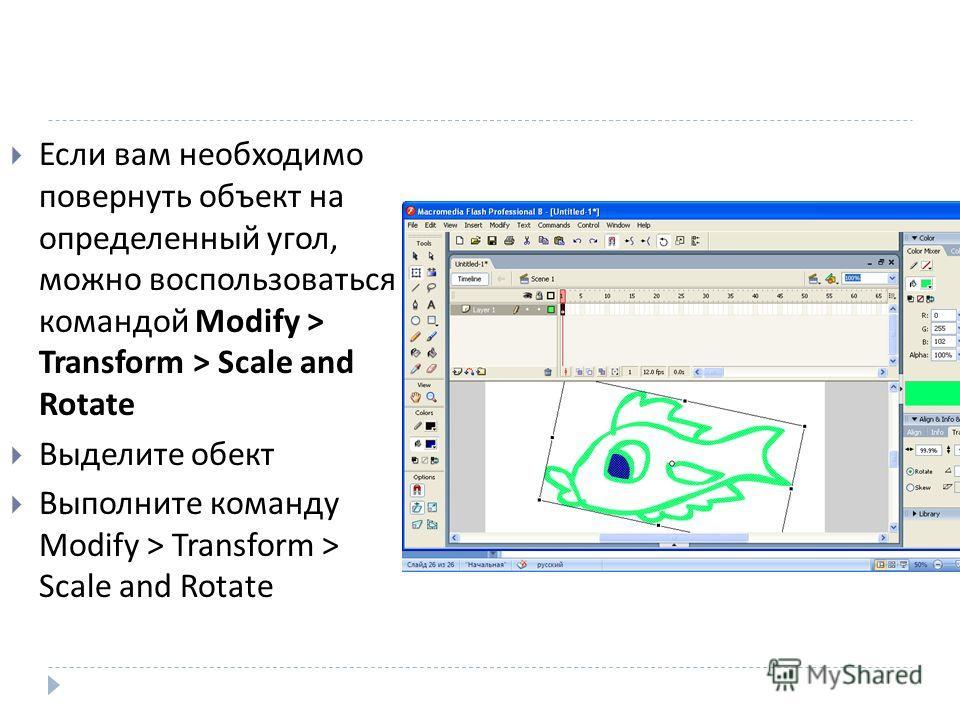Если вам необходимо повернуть объект на определенный угол, можно воспользоваться командой Modify > Transform > Scale and Rotate Выделите обект Выполните команду Modify > Transform > Scale and Rotate