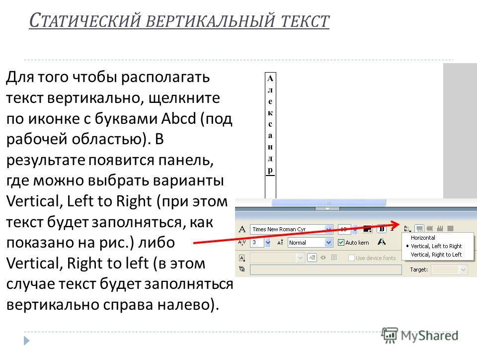 С ТАТИЧЕСКИЙ ВЕРТИКАЛЬНЫЙ ТЕКСТ Для того чтобы располагать текст вертикально, щелкните по иконке с буквами Abcd ( под рабочей областью ). В результате появится панель, где можно выбрать варианты Vertical, Left to Right ( при этом текст будет заполнят