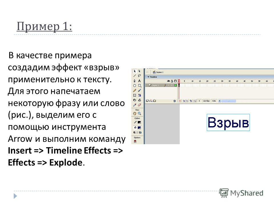Пример 1: В качестве примера создадим эффект « взрыв » применительно к тексту. Для этого напечатаем некоторую фразу или слово ( рис.), выделим его с помощью инструмента Arrow и выполним команду Insert => Timeline Effects => Effects => Explode.