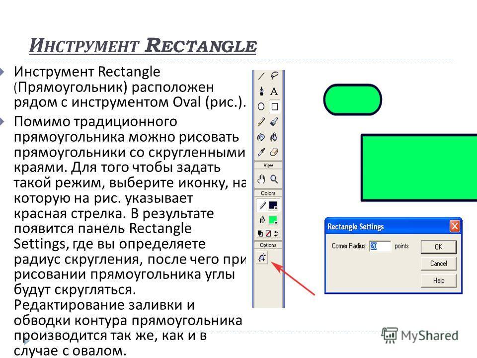 И НСТРУМЕНТ R ECTANGLE Инструмент Rectangle ( Прямоугольник ) расположен рядом с инструментом Oval ( рис.). Помимо традиционного прямоугольника можно рисовать прямоугольники со скругленными краями. Для того чтобы задать такой режим, выберите иконку,