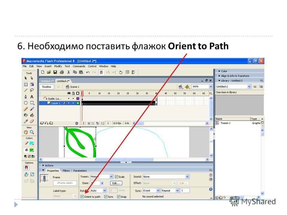 6. Необходимо поставить флажок Orient to Path