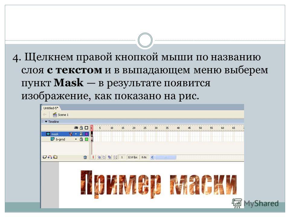 4. Щелкнем правой кнопкой мыши по названию слоя с текстом и в выпадающем меню выберем пункт Mask в результате появится изображение, как показано на рис.