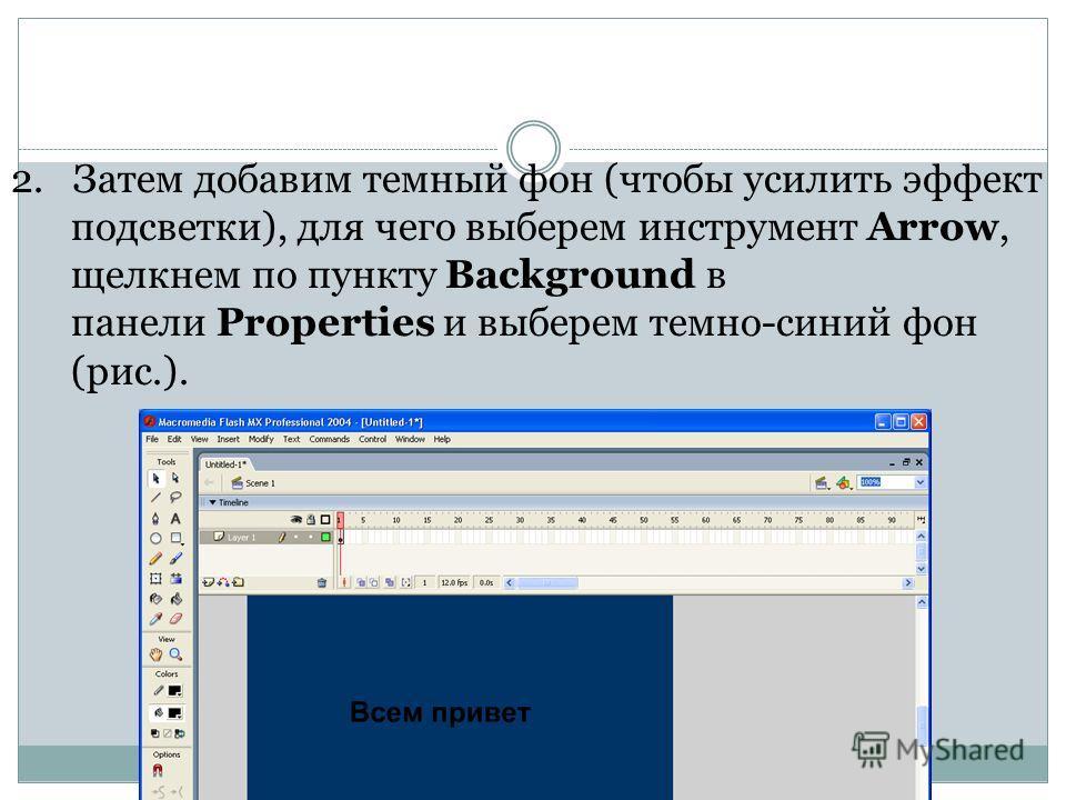 2. Затем добавим темный фон (чтобы усилить эффект подсветки), для чего выберем инструмент Arrow, щелкнем по пункту Background в панели Properties и выберем темно-синий фон (рис.).