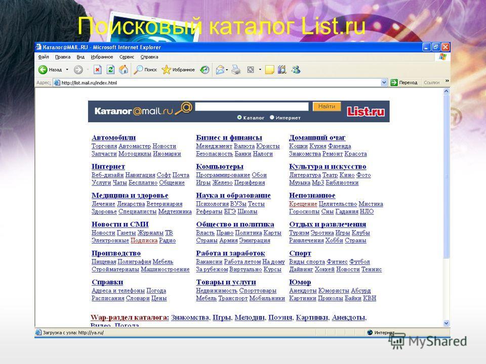 Поисковый каталог List.ru