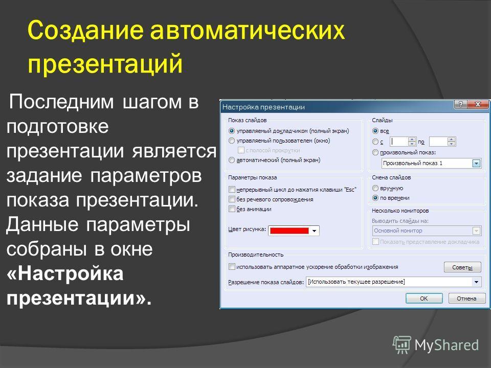 Создание автоматических презентаций Последним шагом в подготовке презентации является задание параметров показа презентации. Данные параметры собраны в окне «Настройка презентации».