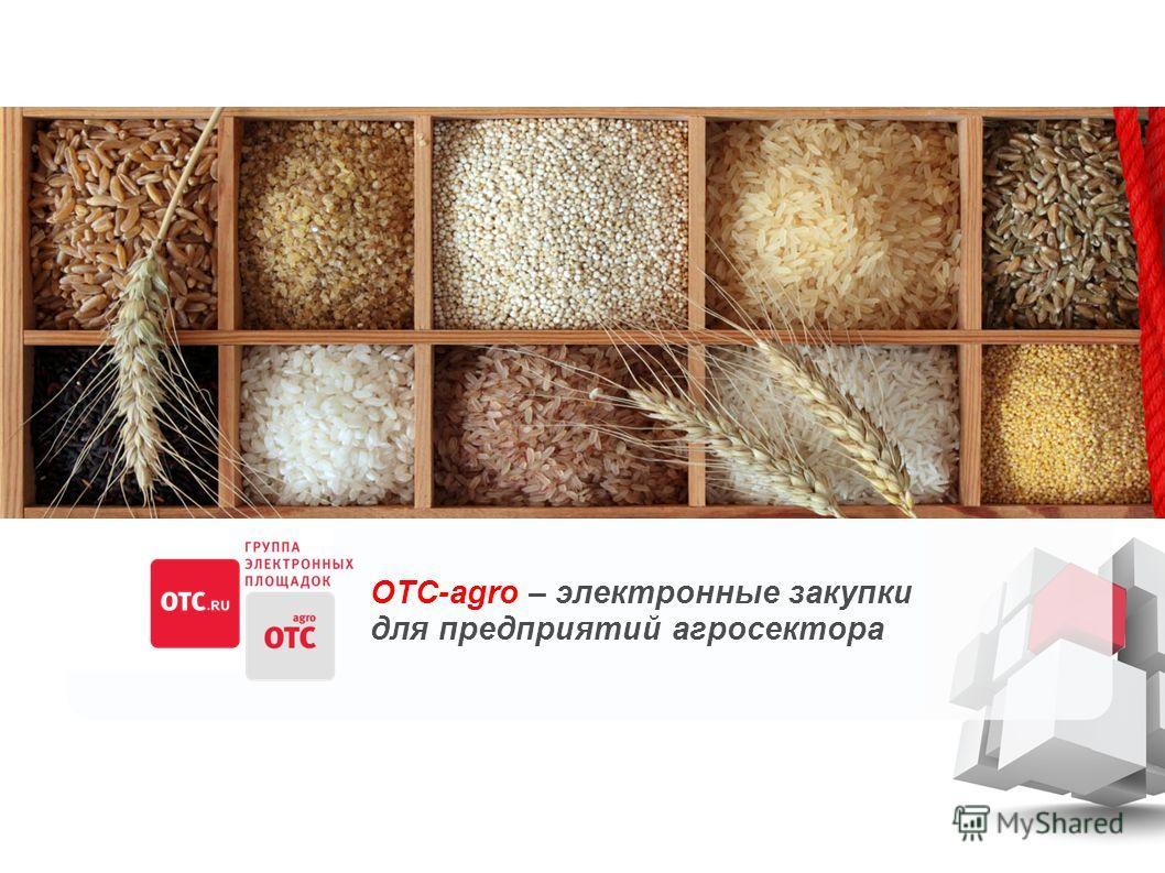 OTC-agro – электронные закупки для предприятий агросектора