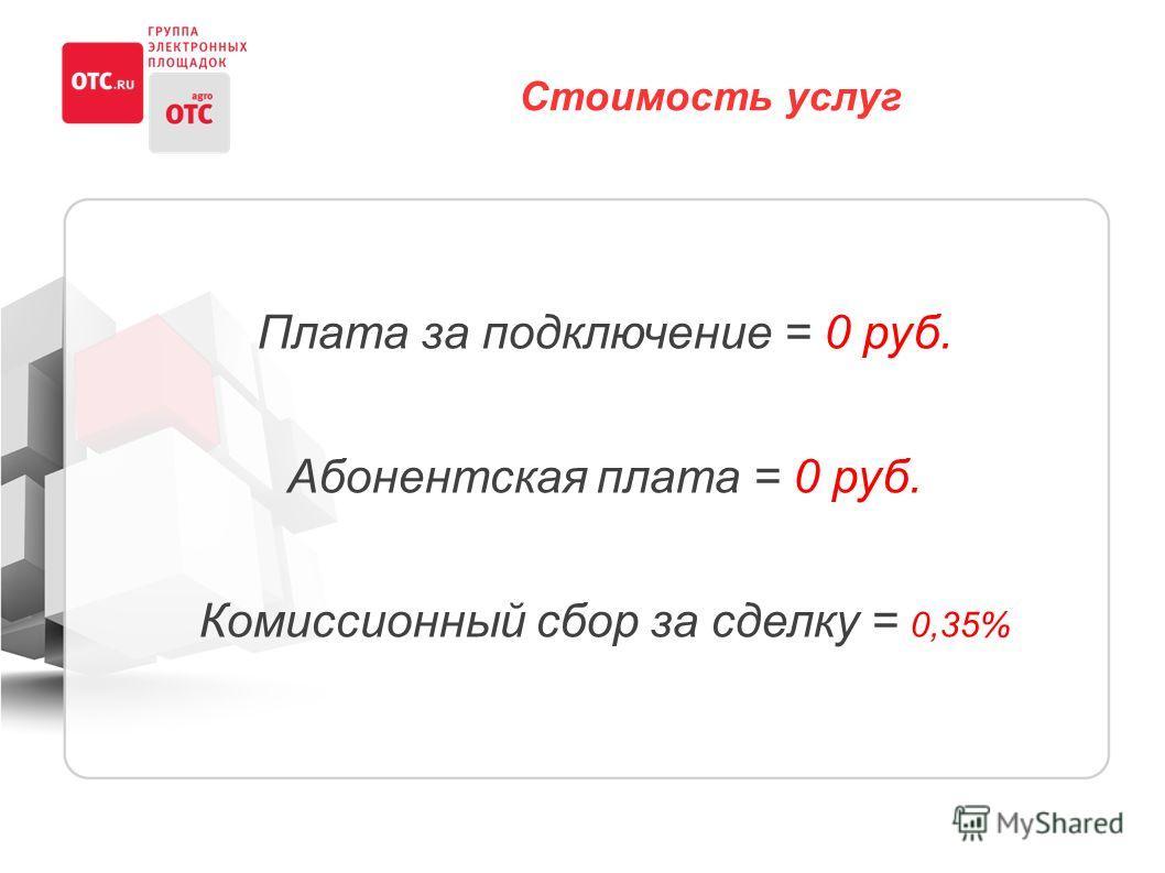 Стоимость услуг Плата за подключение = 0 руб. Абонентская плата = 0 руб. Комиссионный сбор за сделку = 0,35%