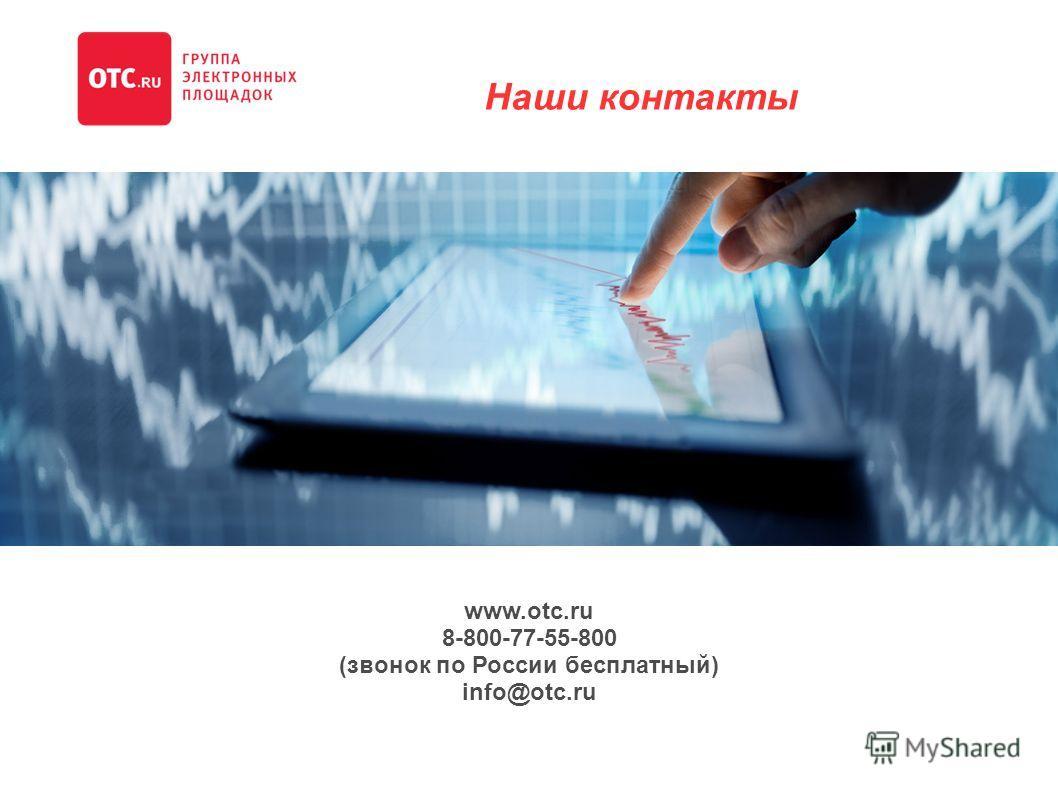 Наши контакты www.otc.ru 8-800-77-55-800 (звонок по России бесплатный) info@otc.ru
