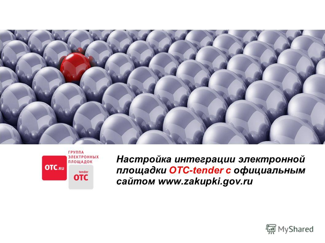 Настройка интеграции электронной площадки ОТС-tender с официальным сайтом www.zakupki.gov.ru
