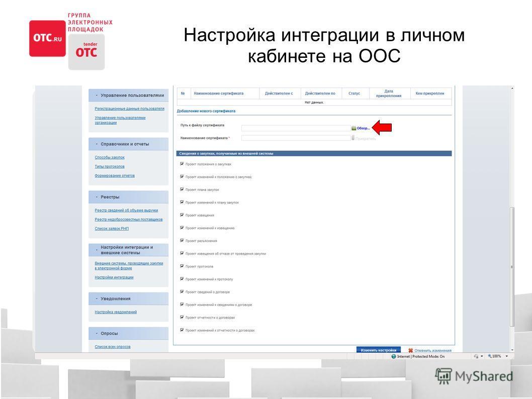 Настройка интеграции в личном кабинете на ООС