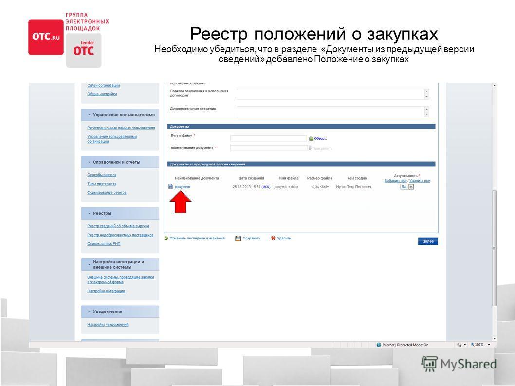 Реестр положений о закупках Необходимо убедиться, что в разделе «Документы из предыдущей версии сведений» добавлено Положение о закупках
