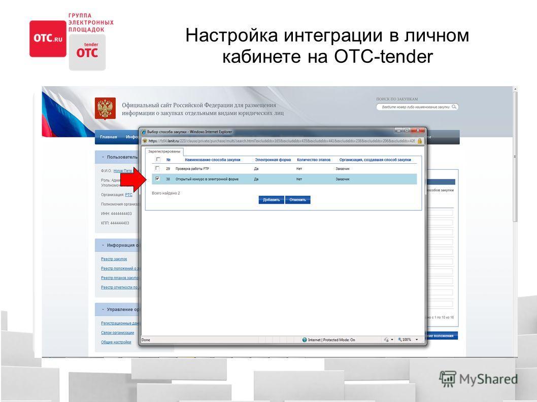 Настройка интеграции в личном кабинете на OTC-tender