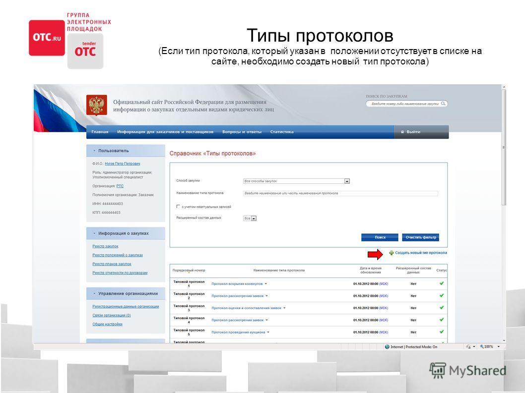 (Если тип протокола, который указан в положении отсутствует в списке на сайте, необходимо создать новый тип протокола)
