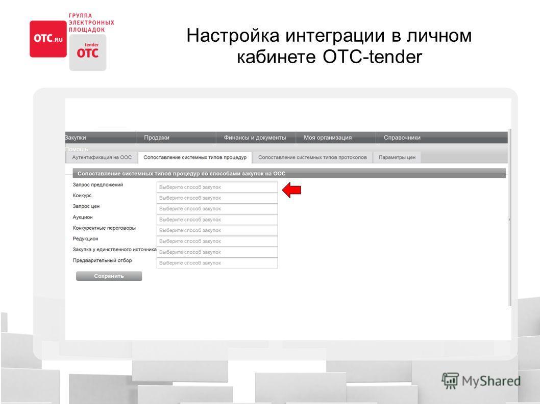 Настройка интеграции в личном кабинете OTC-tender