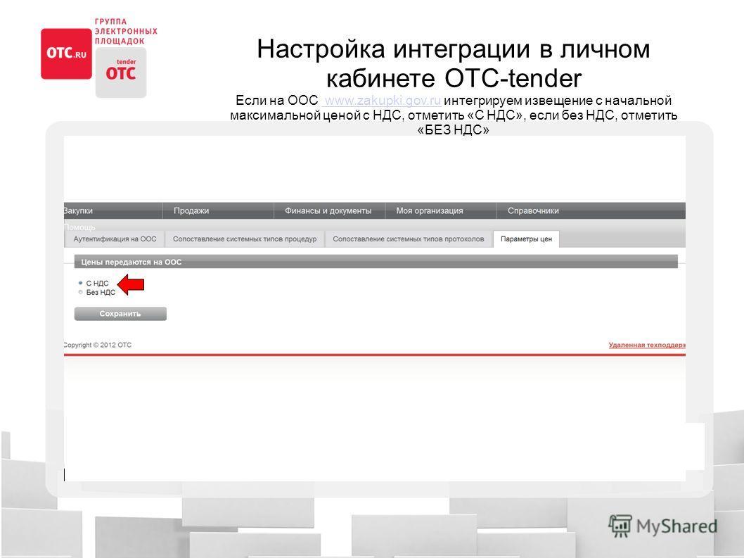 Если на ООС www.zakupki.gov.ru интегрируем извещение с начальной максимальной ценой с НДС, отметить «С НДС», если без НДС, отметить «БЕЗ НДС» www.zakupki.gov.ru