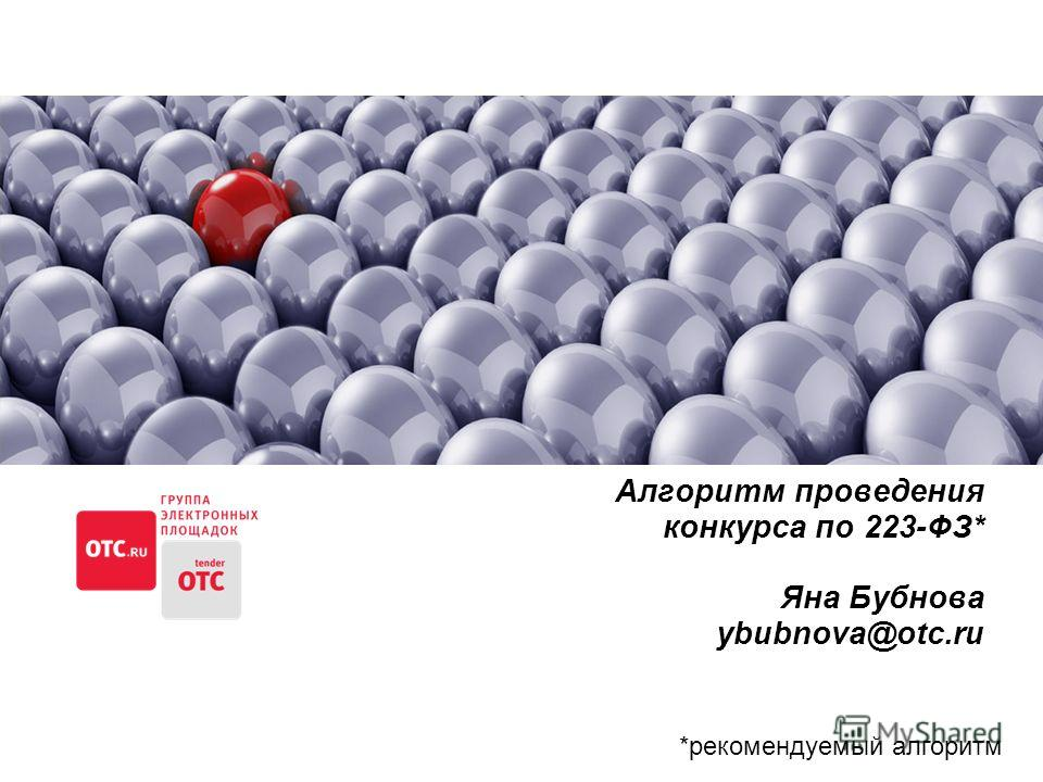 Алгоритм проведения конкурса по 223-ФЗ* Яна Бубнова ybubnova@otc.ru *рекомендуемый алгоритм
