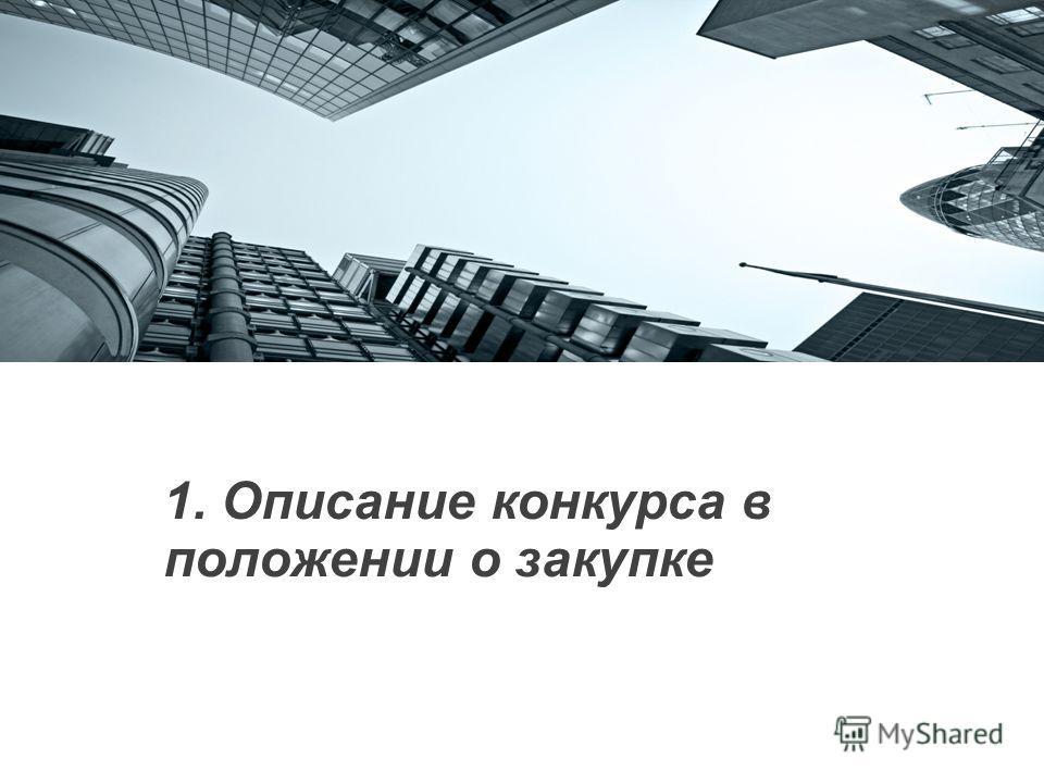 1. Описание конкурса в положении о закупке