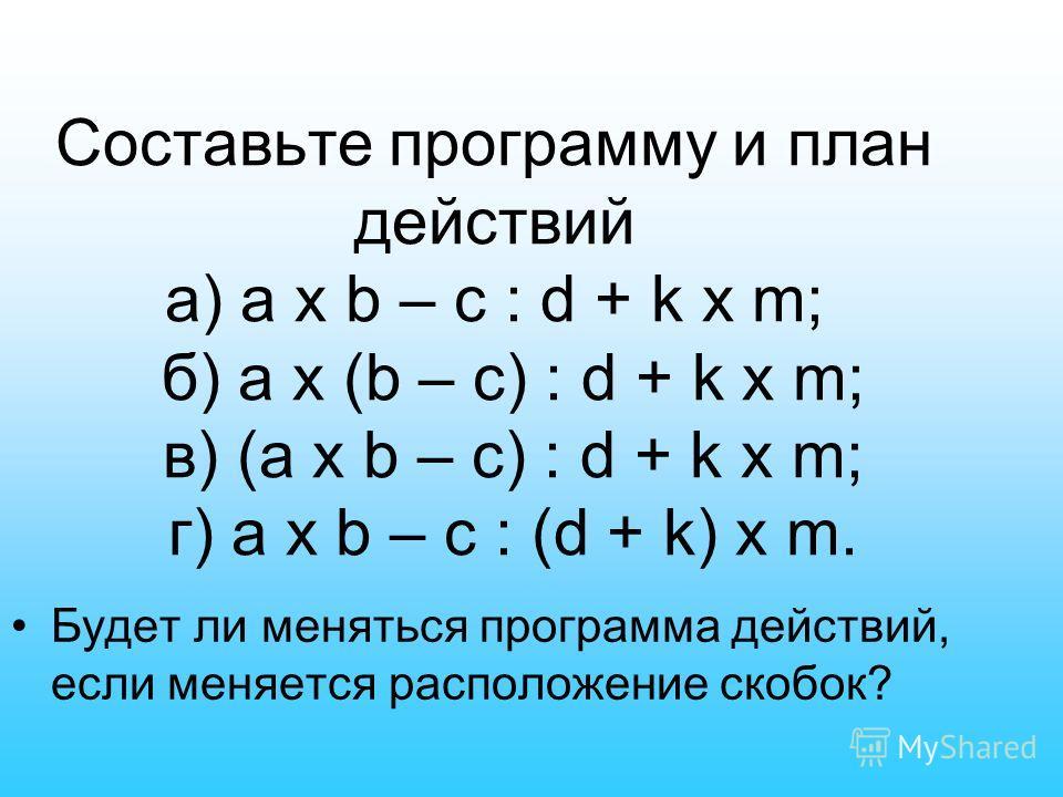 Что общего в записях? (Неизвестен объект операции.) – Как найти неизвестный объект операции? (Надо выполнить обратную операцию.) – Назовите операции обратные данным. 8 (–7, +9)