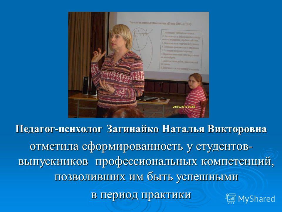 Педагог-психолог Загинайко Наталья Викторовна отметила сформированность у студентов- выпускников профессиональных компетенций, позволивших им быть успешными в период практики