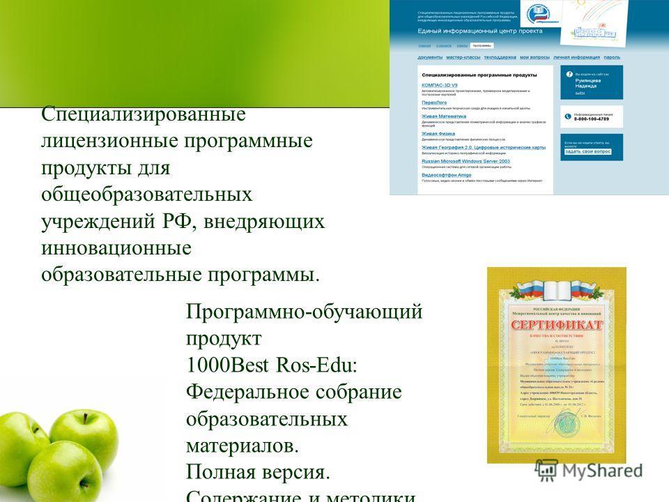 Специализированные лицензионные программные продукты для общеобразовательных учреждений РФ, внедряющих инновационные образовательные программы. Программно-обучающий продукт 1000Best Ros-Edu: Федеральное собрание образовательных материалов. Полная вер