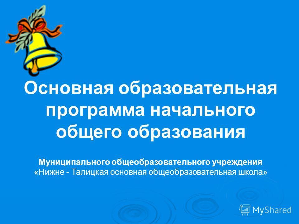 Основная образовательная программа начального общего образования Муниципального общеобразовательного учреждения «Нижне - Талицкая основная общеобразовательная школа»