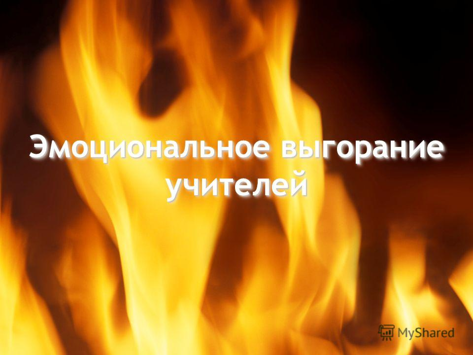 Эмоциональное выгорание учителей