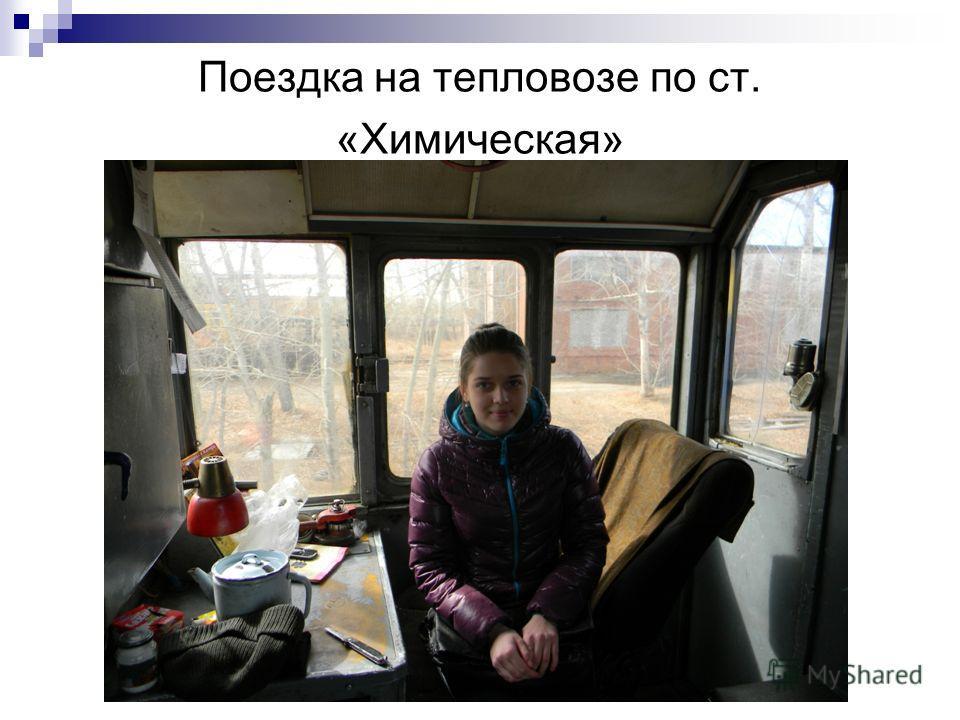 Поездка на тепловозе по ст. «Химическая»
