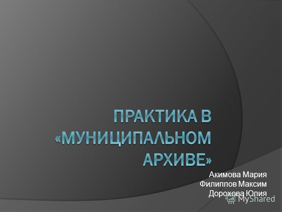 Акимова Мария Филиппов Максим Дорохова Юлия