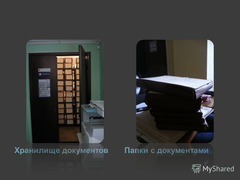 Хранилище документовПапки с документами