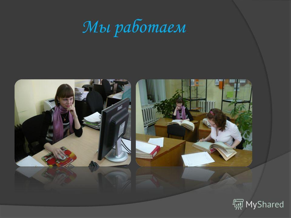 Мы работаем