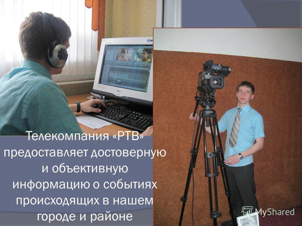 Телекомпания «РТВ» предоставляет достоверную и объективную информацию о событиях происходящих в нашем городе и районе