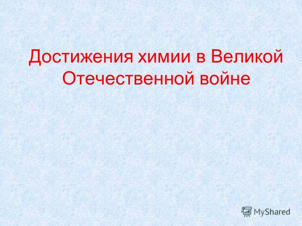 Достижения химии в Великой Отечественной войне