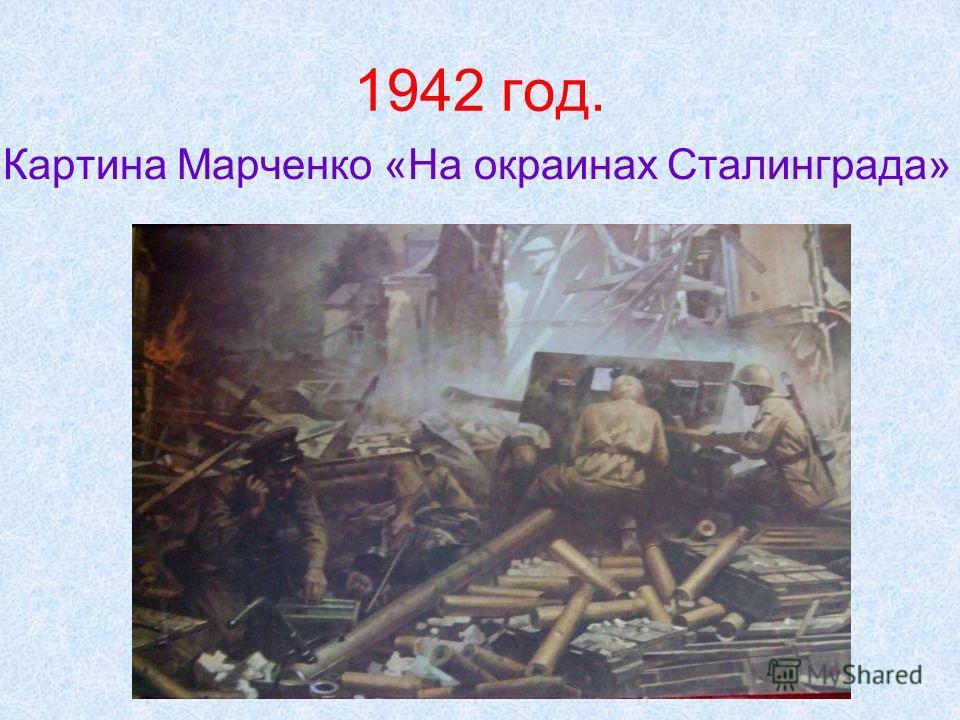 1942 год. Картина Марченко «На окраинах Сталинграда»