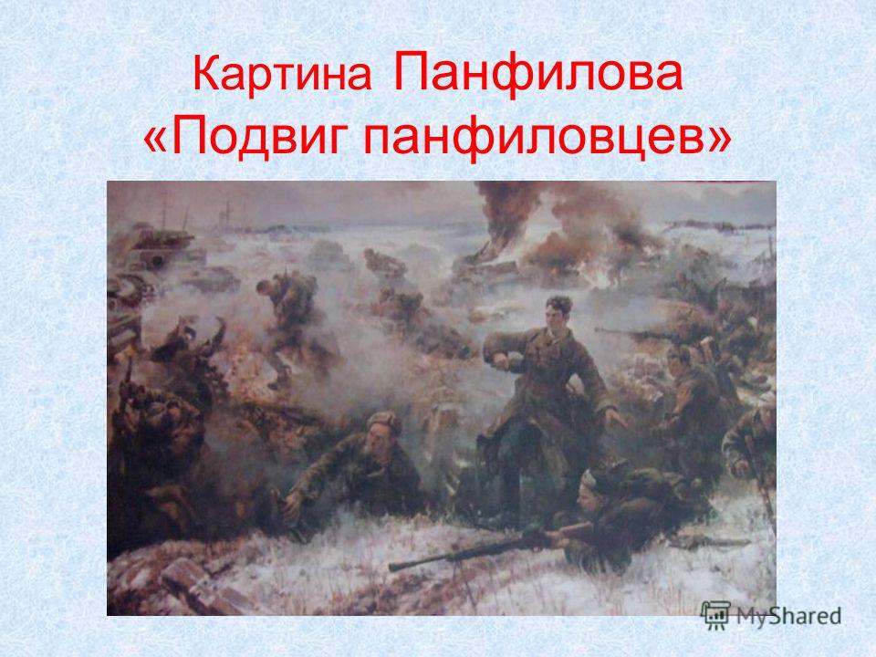 Картина Панфилова «Подвиг панфиловцев»