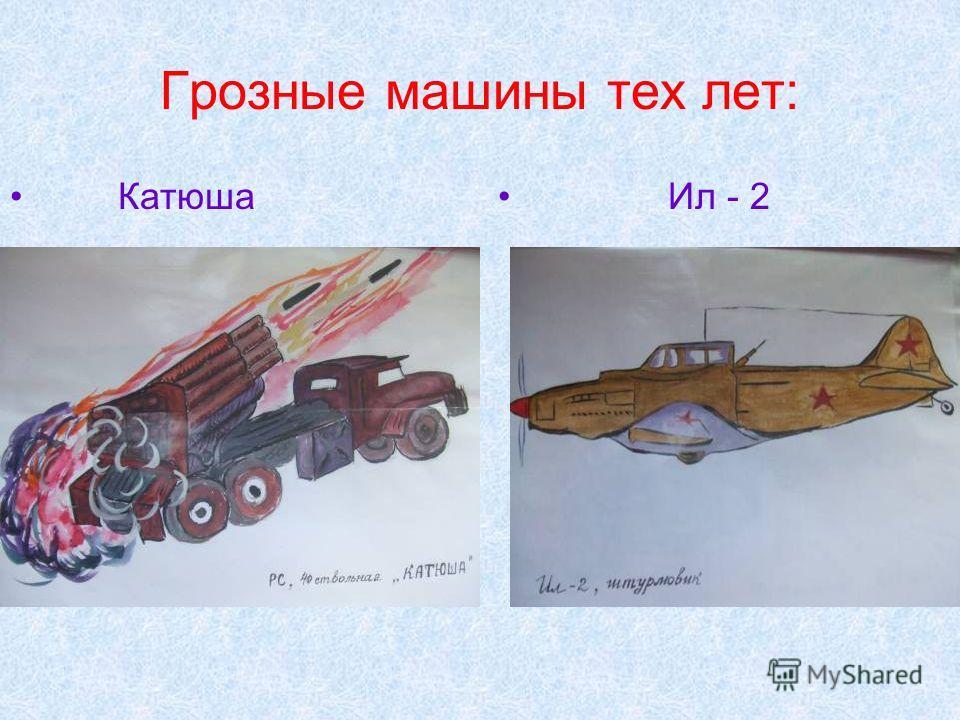 Грозные машины тех лет: Катюша Ил - 2