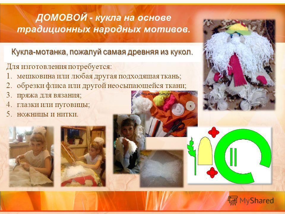 ДОМОВОЙ - кукла на основе традиционных народных мотивов. Кукла-мотанка, пожалуй самая древняя из кукол. Для изготовления потребуется: 1.мешковина или любая другая подходящая ткань; 2.обрезки флиса или другой неосыпающейся ткани; 3.пряжа для вязания;