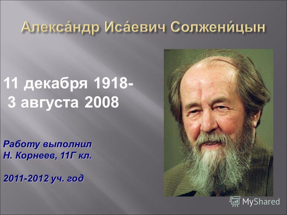 11 декабря 1918- 3 августа 2008 Работу выполнил Н. Корнеев, 11Г кл. 2011-2012 уч. год