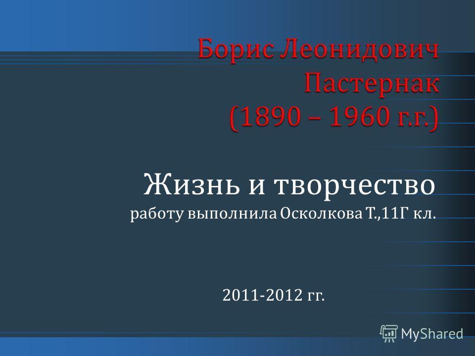 Жизнь и творчество работу выполнила Осколкова Т.,11Г кл. 2011-2012 гг.