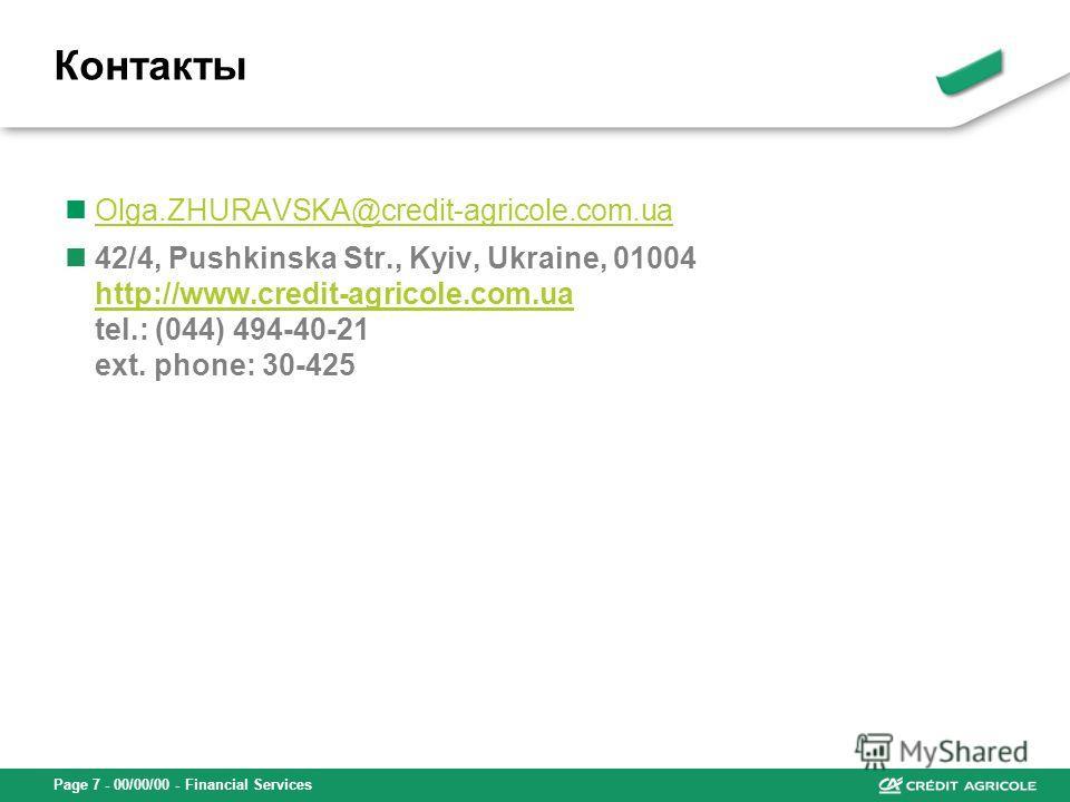 Page 7 - 00/00/00 - Financial Services Olga.ZHURAVSKA@credit-agricole.com.ua 42/4, Pushkinska Str., Kyiv, Ukraine, 01004 http://www.credit-agricole.com.ua tel.: (044) 494-40-21 ext. phone: 30-425 http://www.credit-agricole.com.ua Контакты