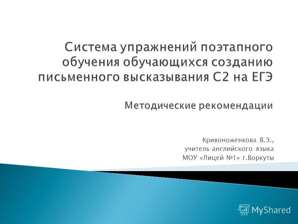 Кривоноженкова В.Э., учитель английского языка МОУ «Лицей 1» г.Воркуты