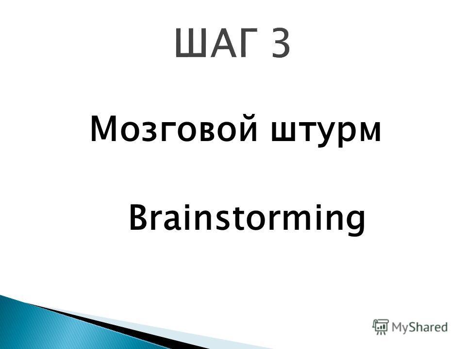 Мозговой штурм Brainstorming